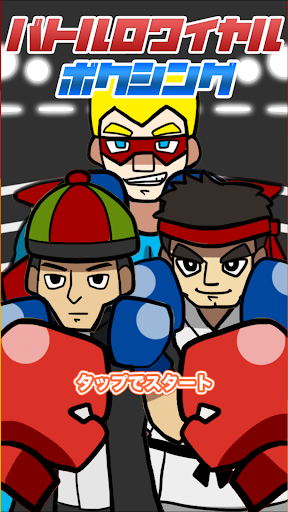 Battle Royale Boxing