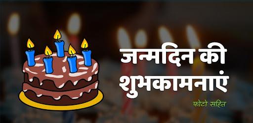 С днем рождения открытки на хинди, для картинки