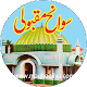 Sawaneh-e-Maqbooli for PC-Windows 7,8,10 and Mac