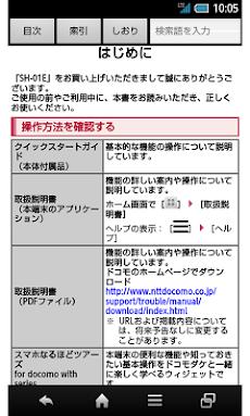 SH-01E 取扱説明書(Android 4.1)のおすすめ画像2