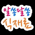 알쏭달쏭 식재료 icon