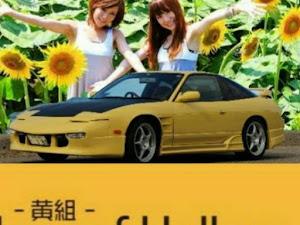 180SX RPS13 平成10年式のカスタム事例画像 末っつ〜Class of Yellow-黄組-さんの2020年02月28日12:25の投稿