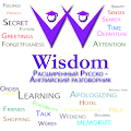 Wisdom - Advanced Russian-English conversation PRO