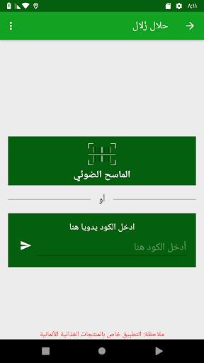 Halal Zulal 5.6 screenshots 2