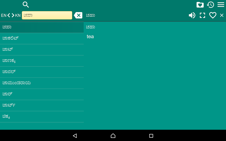 English Kannada Dictionary Fr- screenshot
