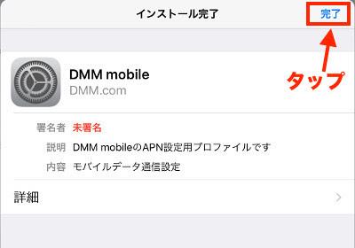 DMM SIMカード設定