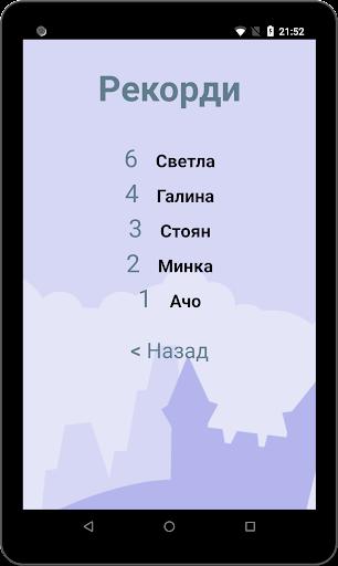 Hangman Bulgarian Slang screenshot 7