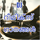 Download Malayalam DJ Remix Songs for PC