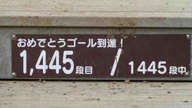 Photo: 小丸山山頂