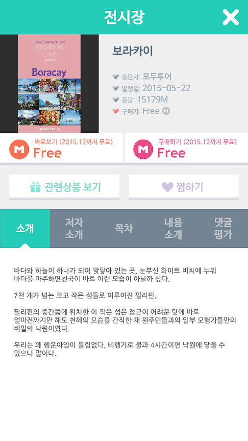 모두투어 Trip Info M- screenshot