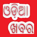 Odia News - ePaper & Latest News icon