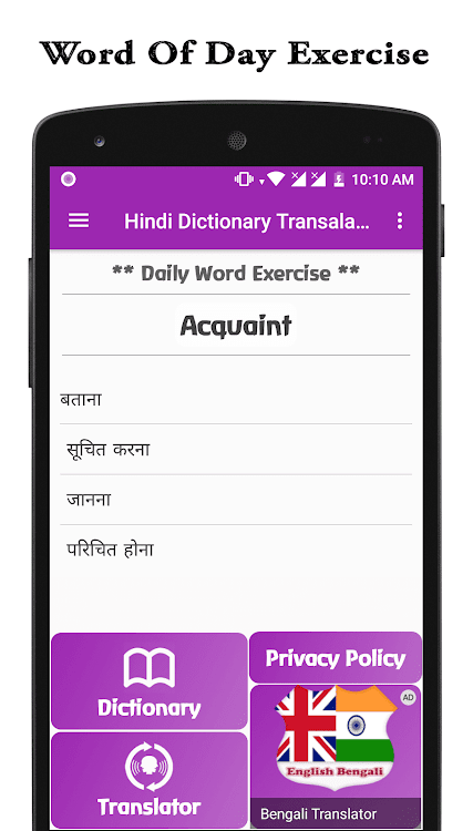 Hindi Translator Dictionary – (Android تطبيقات) — AppAgg