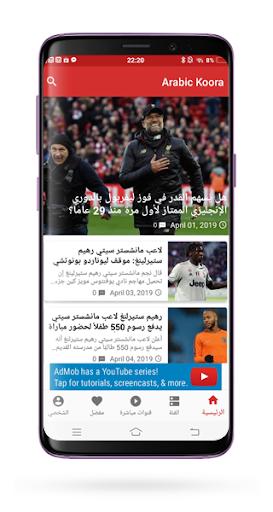 Arabic Koora - News, Entertainment & Sports Update 1.2 screenshots 2