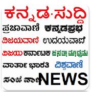 Kannada news papers -(ಕನ್ನಡ ವಾರ್ತೆಗಳು) karnataka