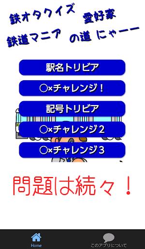 無料交通运输Appの鉄オタクイズ ~鉄道マニア(愛好家)の道にゃ~ねこ駅長推薦!|記事Game