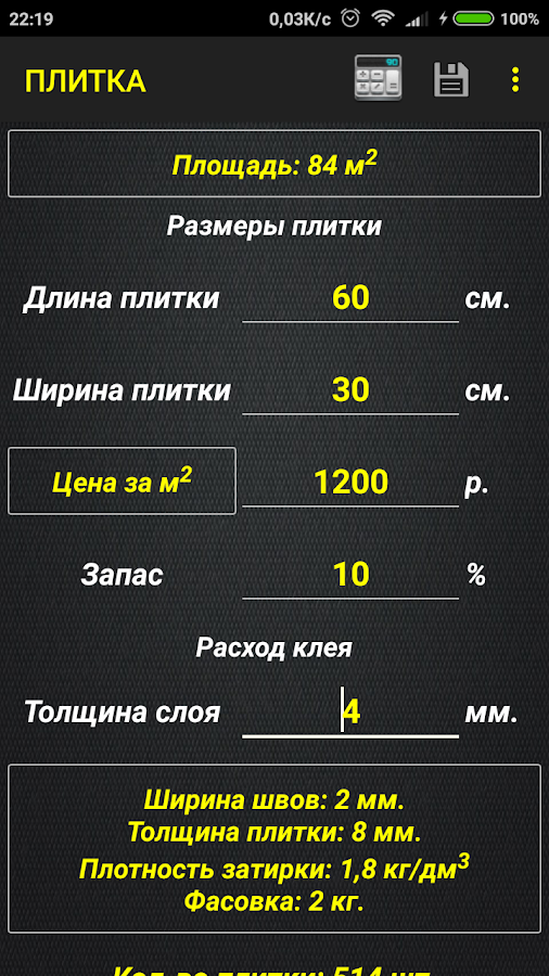ПРОраб free- screenshot