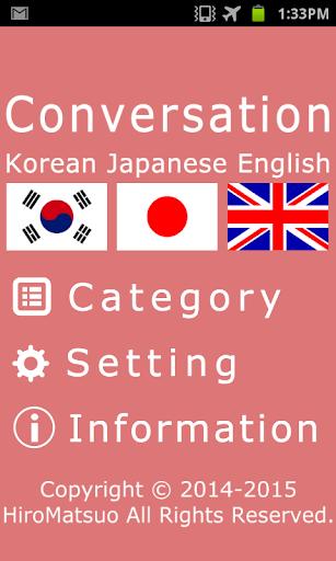 韓国語 英語 日本語旅行会話 オフライン学習