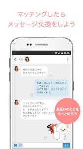 Omiai-フェイスブックで出会い-恋愛マッチングアプリ screenshot 4