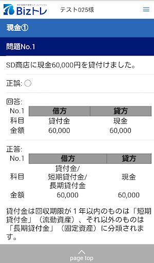 Bizu30c8u30ec 1.1.6 Windows u7528 4