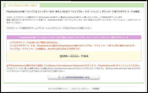 Akituki Nanami 日記「念願のPS4にて可動開始・・ …