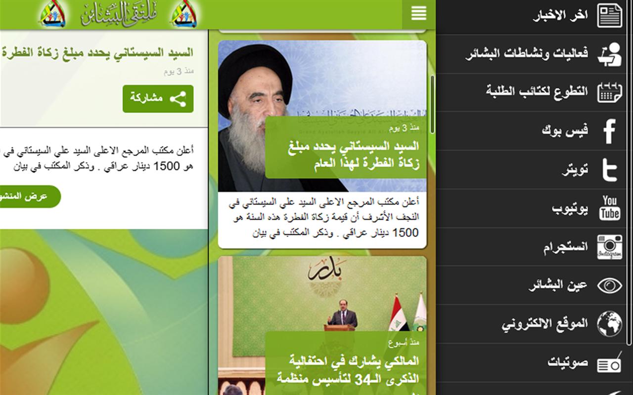 ملتقى البشائر- screenshot