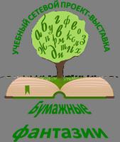 Логотип_УСП_Бумажные_фантазии_200.png