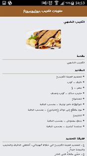 حلويات الكريب Ramadan 2017 - náhled