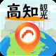 Download 高知観光マップ シティガイド For PC Windows and Mac