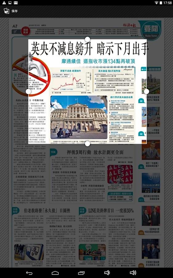 香港經濟日報 - 電子報 - Android Apps on Google Play