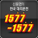 대리운전 1577-1577(마일리지 적립) icon