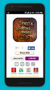 বিখ্যাত ব্যক্তিদের উক্তি 1001 bangla famous quotes - náhled