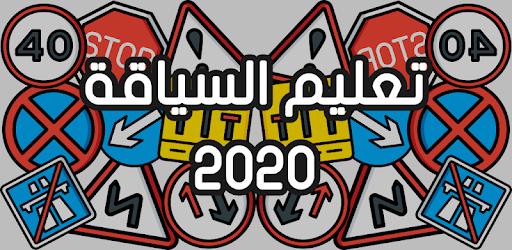 """Résultat de recherche d'images pour """"تعليم السياقة الجديدة - Sya9a Maroc 2020"""""""