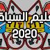 تطبيق تعليم السياقة لسنة 2020  يشمل أسئلة الامتحان
