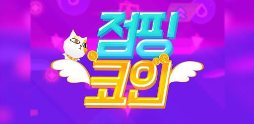 Jumping Coin Spēles (APK) bezmaksas lejupielādēt Android/PC/Windows screenshot