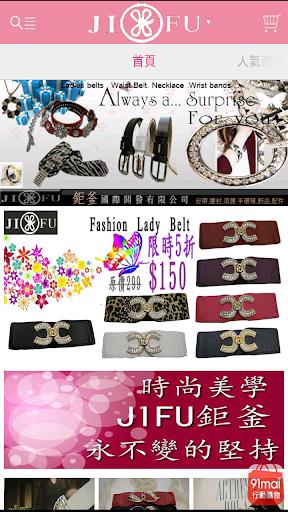 JIFU鉅釜:女裝皮帶自創品牌