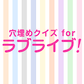 Quiz for the Love Live!