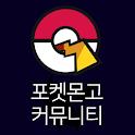포켓몬Q (포켓몬고를 위한 한국 커뮤니티)