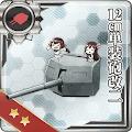 12cm単装砲改二