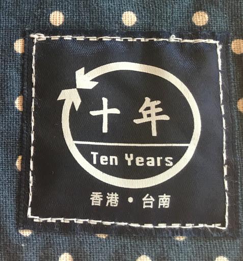 十年 . 食堂 Ten Years