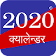 Hamro Patro 2020 for PC-Windows 7,8,10 and Mac