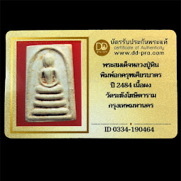 สมเด็จพิมพ์ อกครุฑเศียรบาตร หลวงปู่หิน วัดระฆังฯ ปี2484 (ยุคต้น) ((พร้อมบัตรดีดีพระ)) พระสวยหายากสากล รายการประกวดชัดเจน ครับ