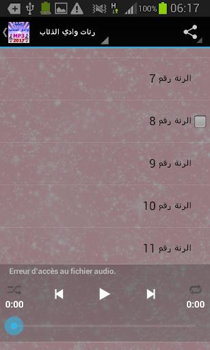 sonnerie wadi diab mp3 download