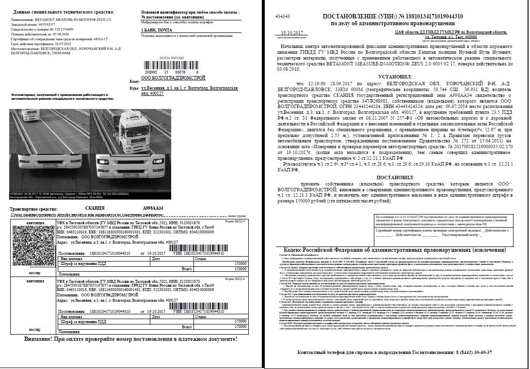 """Рисунок 5. Образец постановления по статье 12.21.1 формируемого программным комплексом """"Авангард"""""""
