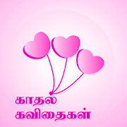 Kadhal Kavithaigal-Tamil by ThulirSoft icon