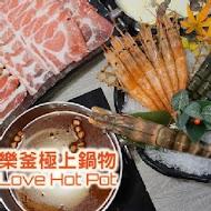 樂釜Love Hot Pot極上鍋物