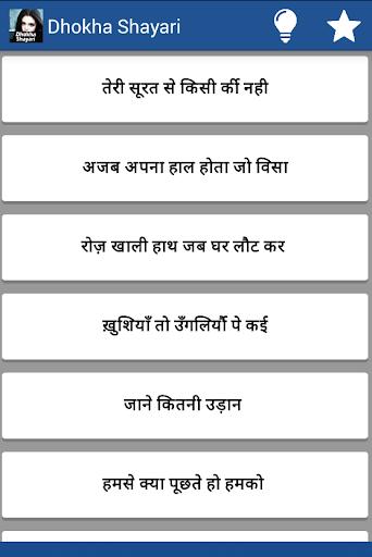 Dhokha Shayari 1.0 screenshots 2