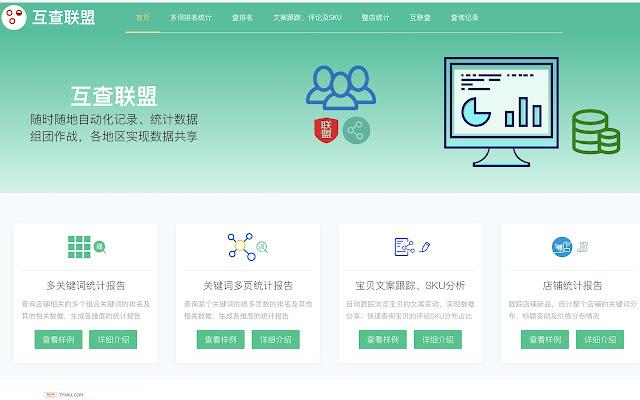 互查联盟-淘系卖家新型数据分析工具