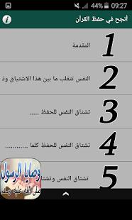 Download mima.kayf.hifd.quoran for Windows Phone apk screenshot 2