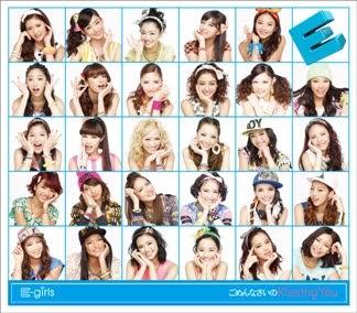 """Capa do single """"Gomennasai no Kissing You"""" – One Coin CD Edition."""