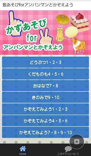数あそびforアンパンマンとかぞえよう 子供向け無料アプリ